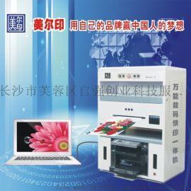 广告公司争相**的彩色名片印刷机可印不干胶