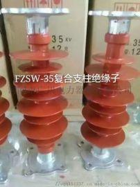FZSW-35/6复合支柱绝缘子35千伏