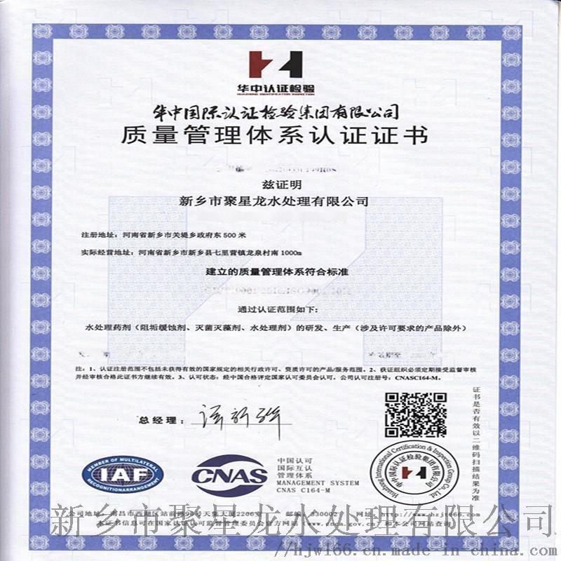 氨基三甲叉膦酸(ATMP) 生产厂家 价格 作用