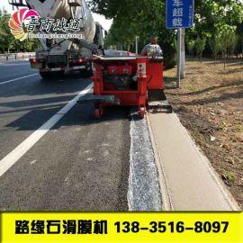 青海KB20路肩滑膜机一次成型路沿石机