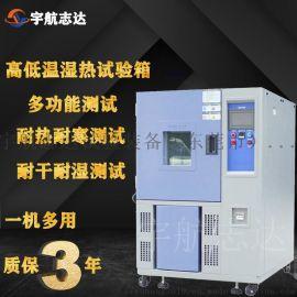 恒温恒湿试验箱|高低温试验机|高温高湿老化机厂家