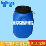 耐高溫樹脂乳液T-9737