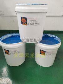 防水尼龙胶浆 水性油墨 风衣布油墨 重硅油布印刷材料