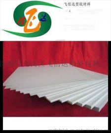 生产防静电ABS板,阻燃ABS板,ABS板**价格是多少,ABS板密度是多少