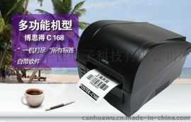 二维码标签打印机价格