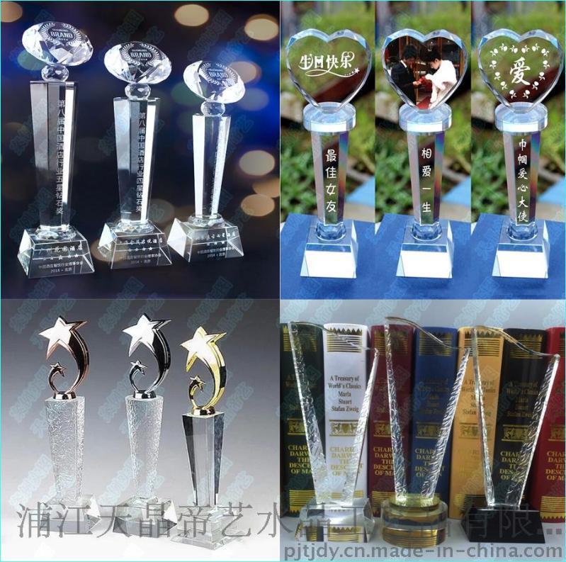 创意水晶奖杯定制现货定做免费刻字设计制作公司**比赛活动礼品