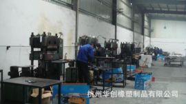 杭州华创橡塑 专业开模橡胶件 非标件