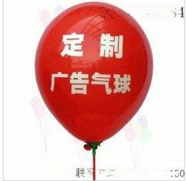 印刷广告气球气球可印字体和图案厂家直销价格便宜欢迎咨询