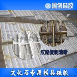 东莞文化石模具硅胶批发|不泛白文化石液体模具胶