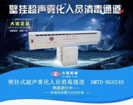 大铭dmtd-bg-240养殖场超声波人员消毒通道感应消毒设备