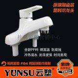 云塑新款塑料双孔冷热流线形面盆浴室洗手间陶瓷台龙头