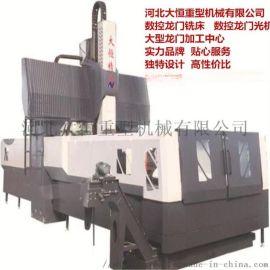 厂家直销    DHXK3205数控龙门铣床  机械加工专用设备