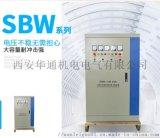 三相全自動補償電力穩壓器SBW工程設備穩壓器