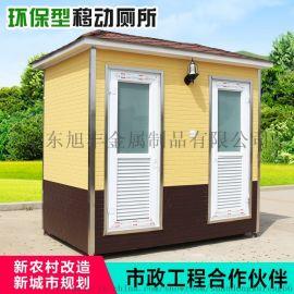 定制移动厕所卫生间 户外景区工地临时环保公共卫生间