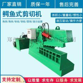 厂家直销鳄鱼式液压剪切机 高速全自动钢筋剪切机