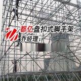 江苏供应48系列盘扣式脚手架-承插型盘扣支架厂家