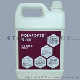 厂家直销强力去污除蜡葆力孚强力起蜡水P1908
