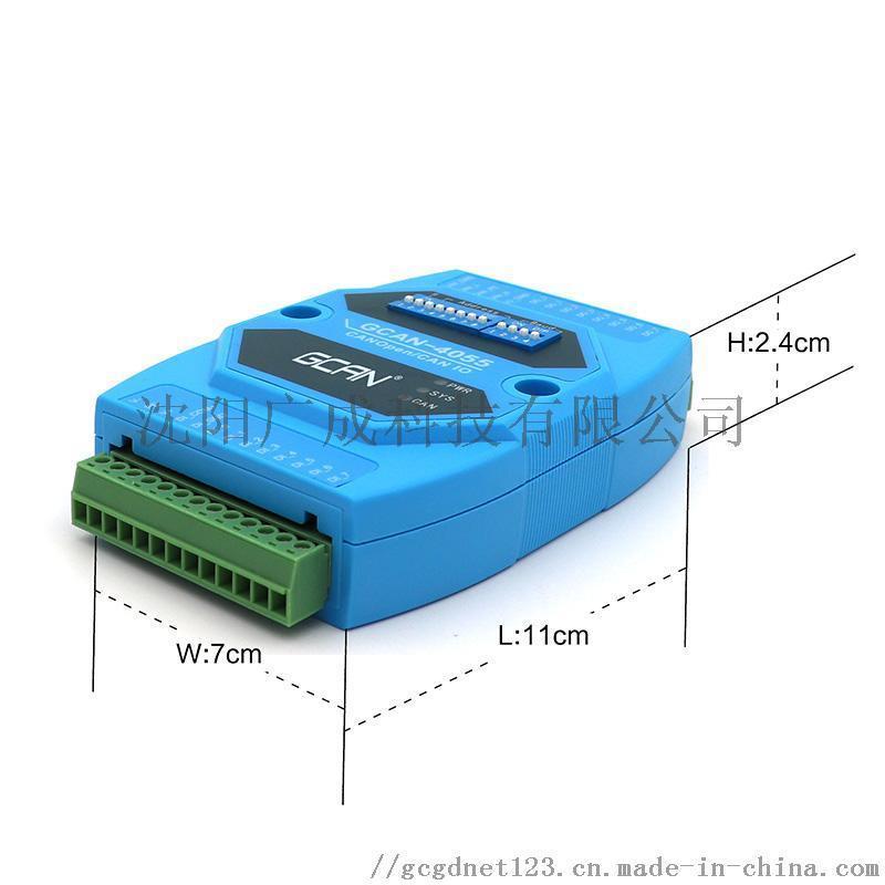 广成科技can总线i/o设备GCAN-4055