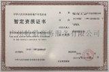 提供招聘浙江桐乡房地产资质办理需要的资格职称证书