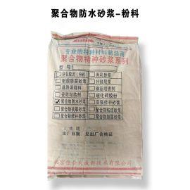 北京聚合物防水砂浆厂家筑牛牌水泥防水砂浆-