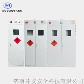 芬安全钢报警气瓶柜+FA020全钢报警气瓶柜