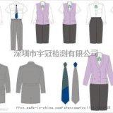 GB18401-2010 成分纺织品检测