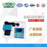 LB-200經濟型化學需氧量COD快速測定儀