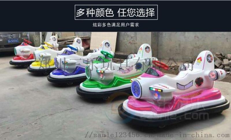 河北唐山電動雙人碰碰車親子遊樂