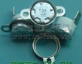 防霜冻型温控开关(T24-D15)