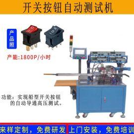 开关按钮插座电器元件装配自动组装高压导通测试机