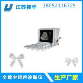 江苏佳华JH-3200便携式B型超声诊断仪 笔记本B超厂家供应
