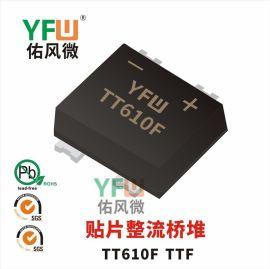 氮化镓PD快充专用桥堆TT610F TTF封装电流6A1000V YFW佑风微品牌