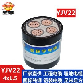 金环宇电线电缆 电力电缆YJV22-4*1.5 国标双层绝缘软电线 寄样