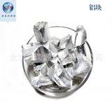 高纯铝块99.9%炼钢脱氧   高纯金属  铝块