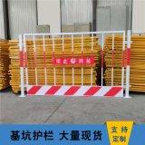 廠家批發臨邊護欄 建築工地隔斷防護欄 基坑施工安全警示圍欄定製