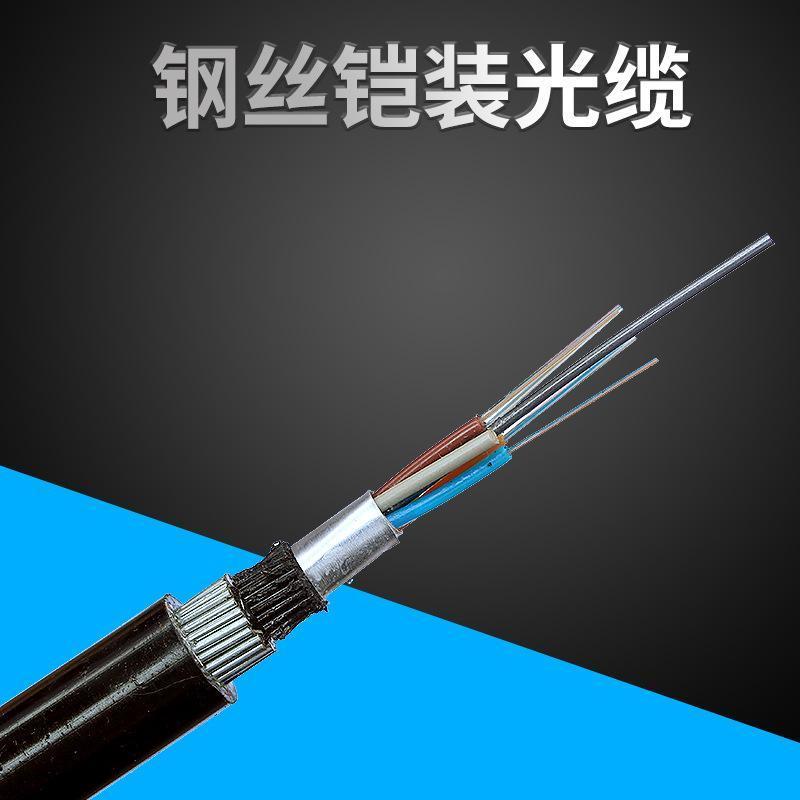 4-144芯水下光缆 GYTA33水下光缆