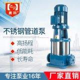 GDL6立式不鏽鋼管道泵不阻塞大功率水泵多級離心泵