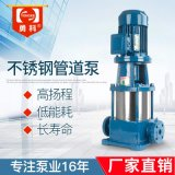GDL6立式不锈钢管道泵不阻塞大功率水泵多级离心泵