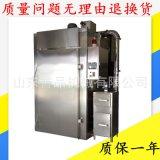 燻雞煙燻爐 雙門通道式生熟互鎖500型全自動電加熱 豆乾煙燻爐