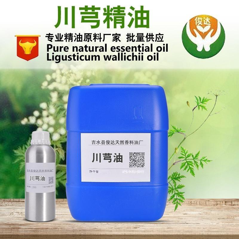 供應天然植物精油  川芎油  原料香料油