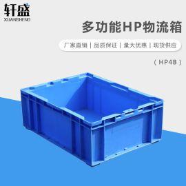 轩盛,HP4B物流箱,周转箱,汽配胶箱,加厚工具箱