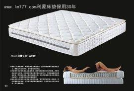 莉蒙A995乳胶独立袋床垫A995