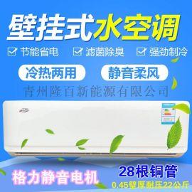 水温空调壁挂式风机盘管水空调挂机