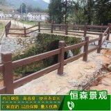 水泥仿木護欄 抗老化仿木紋欄杆 美麗鄉村水泥圍欄