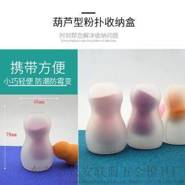葫芦型粉扑收纳盒生产厂家