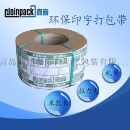 PP环保打包带专业生产厂家