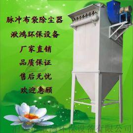 脉冲布袋除尘器袋式脉冲单机收尘设备