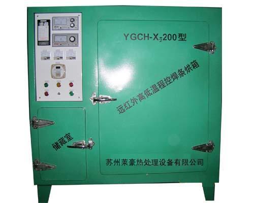 焊条烘箱YGCH-X-200型远红外高低温自控焊条烘箱