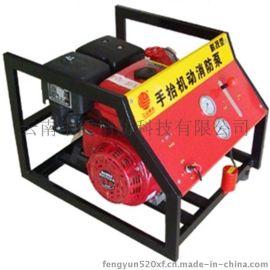 昆明手抬式机动消防泵
