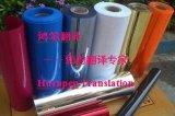 【實惠推薦】 包裝用品翻譯 包裝材料翻譯 包裝產品翻譯 包裝加工翻譯 包裝機械翻譯